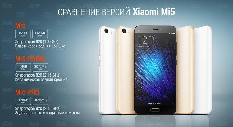 xiaomi mi5 сравнение версий смартфона