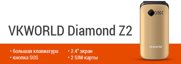 Бабушкофон vkworld diamond z2