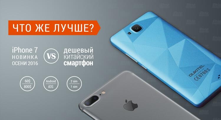 iphone-7-или-андроид