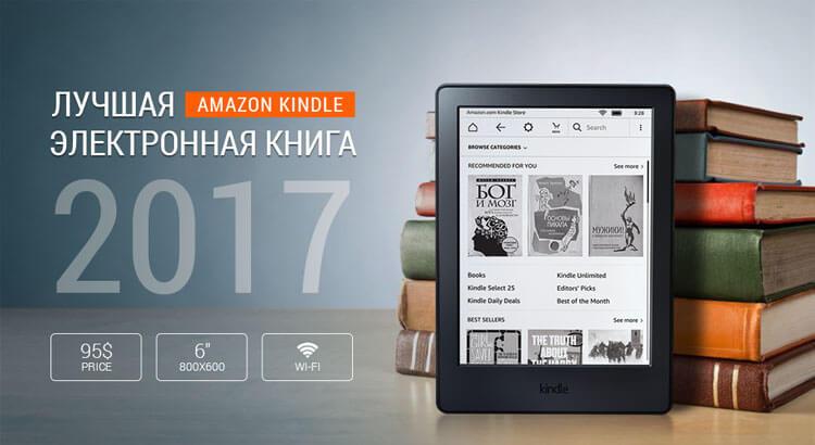 электронная книга 2017