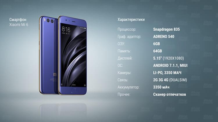 Xiaomi Mi 6: характеристики