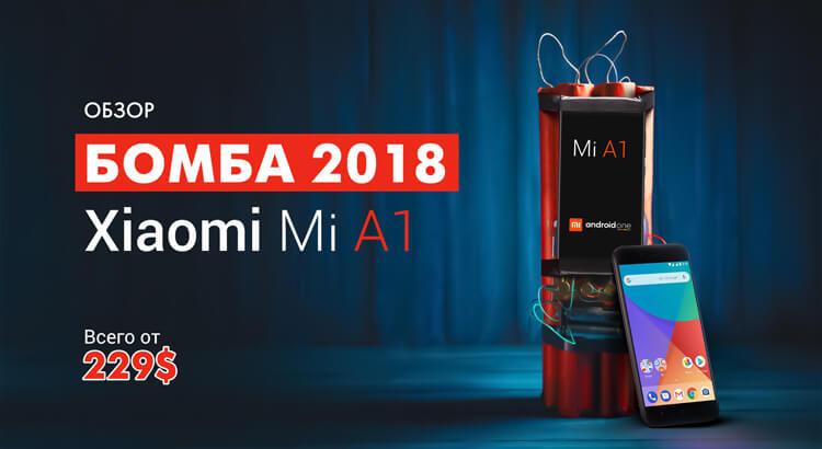 Обзор Xiaomo Mi A1