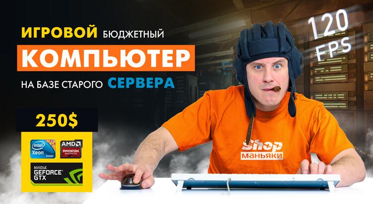 Сборка бюджетного игрового компьютера