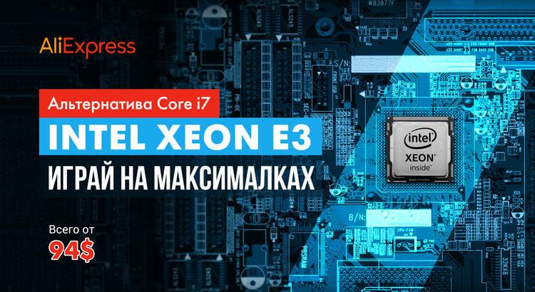 Альтернатива core i7