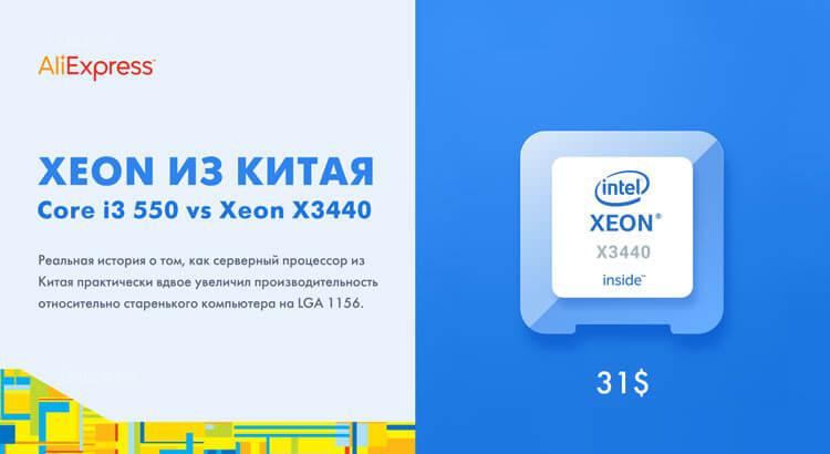 Процессор xeon из китая