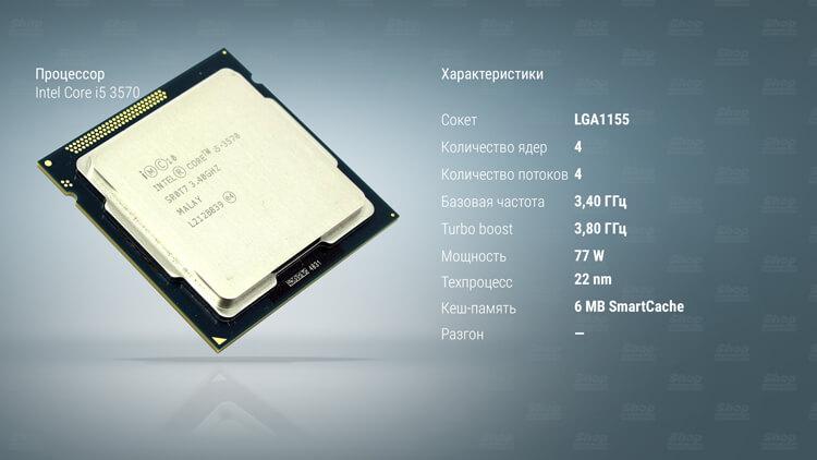 Intel-Core-i5-3570-характеристики