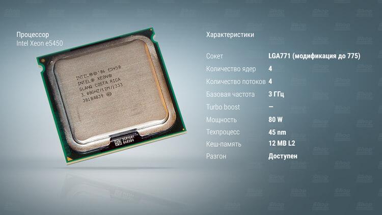 Intel-Xeon-e5450-характеристики