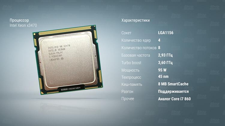 Intel-Xeon-x3470-характеристики