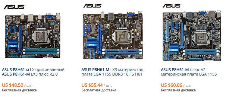 ASUS P8H61