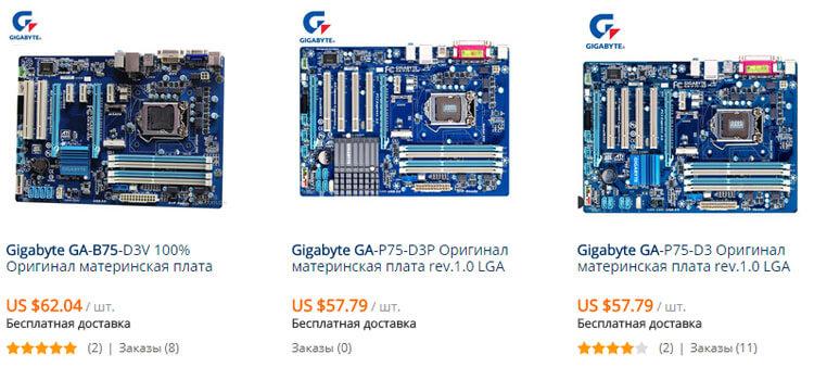 Gigabyte GA B75