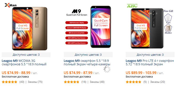Цена leagoo m9