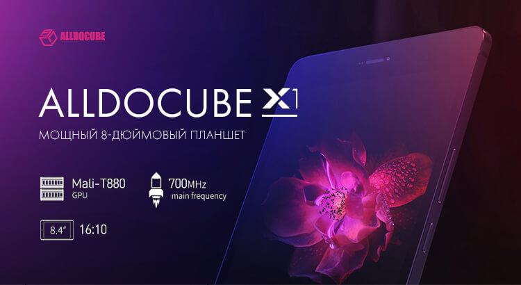 Китайский планшет alldocube-X1
