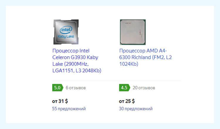 Дешевый процессор 2018