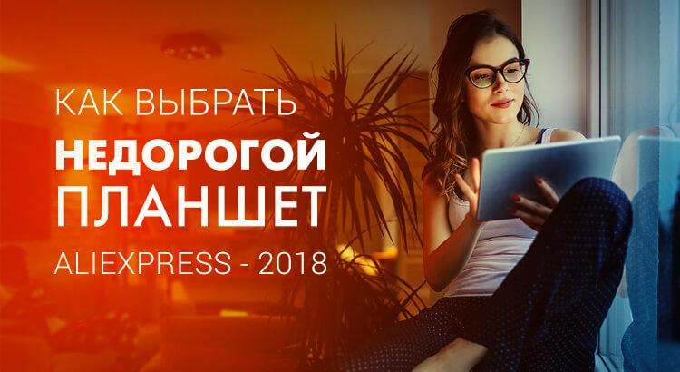 Как выбрать недорогой планшет на Aliexpress в 2018 году