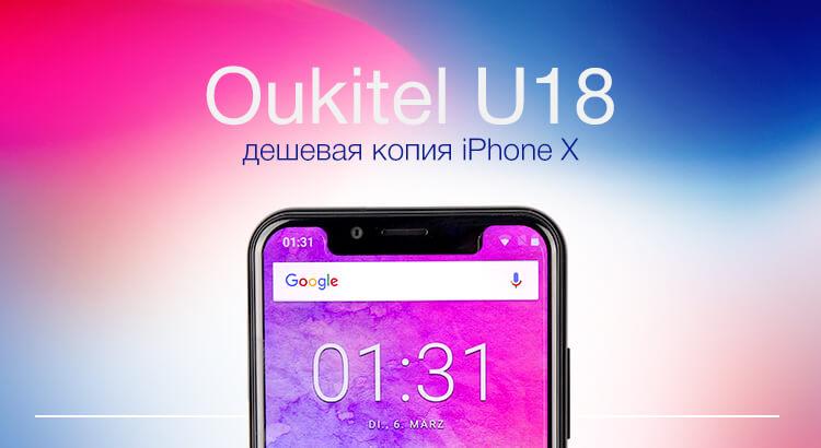 Копия Айфона 10 - Oukitel U18