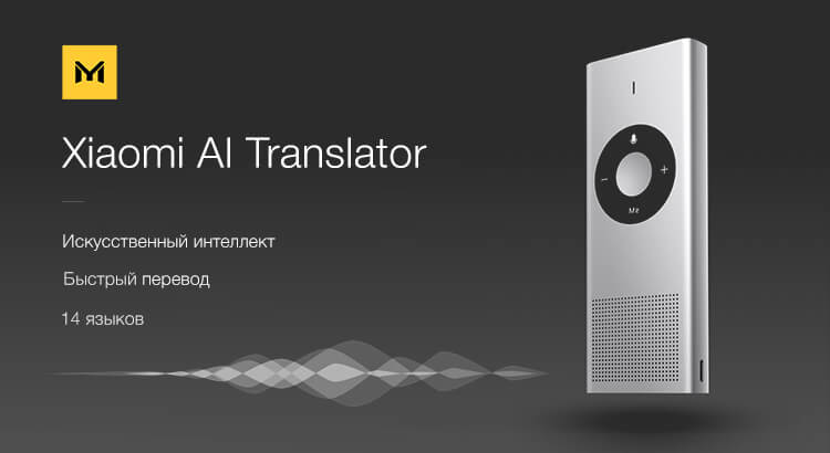 Xiaomi AI Translator