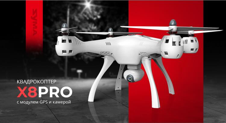 Квадрокоптер Syma X8 Pro