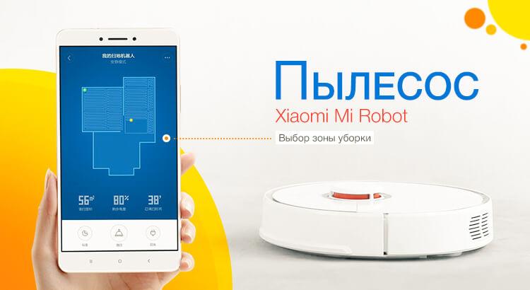Обзор робота пылесоса Xiaomi Mi Robot
