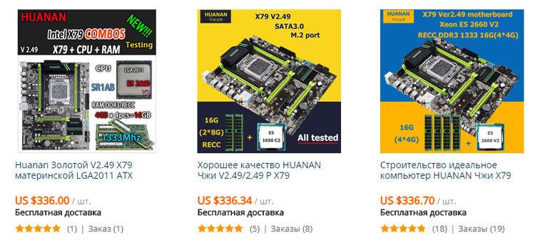 Дешевый компьютер из китая
