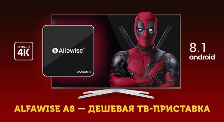 Alfawise A8