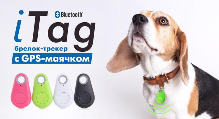 itag брелок-трекер с GPS-маячком