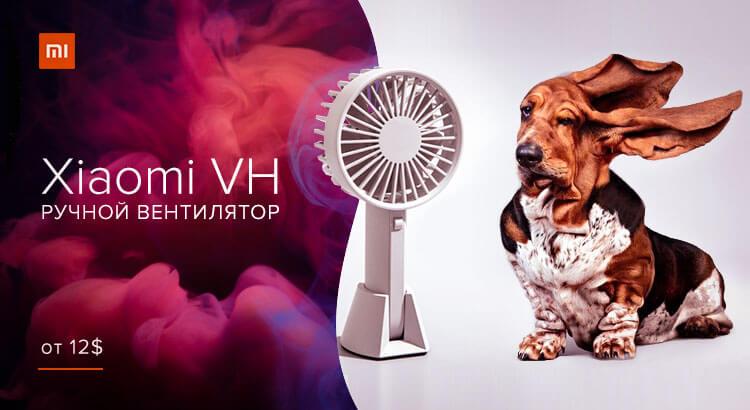 Ручной вентилятор xiaomi vh