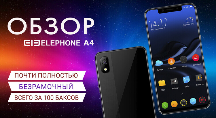 Elephone a4 cover