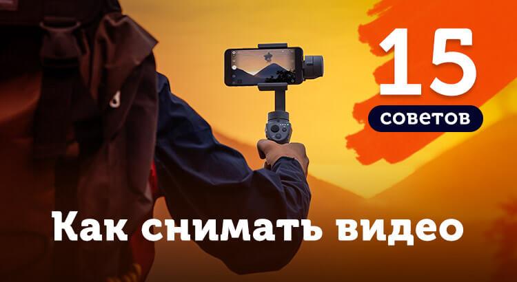 Как снимать видео со смартфона