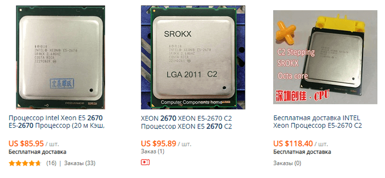 Процессор с Aliexpress Intel Xeon e5 2670