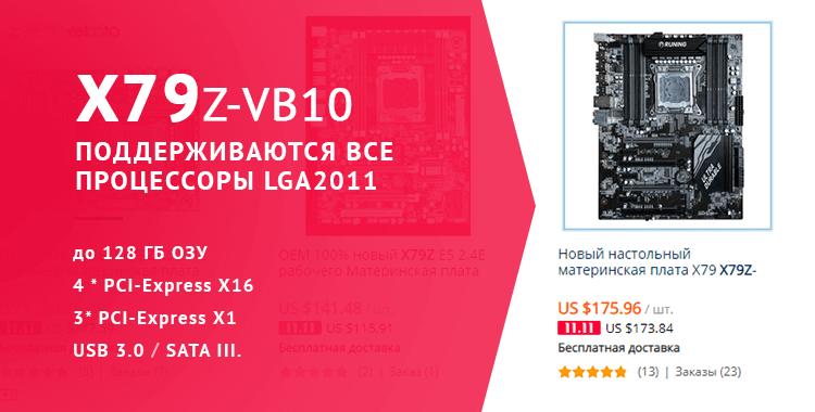 Китайская материнская плата X79Z-VB10