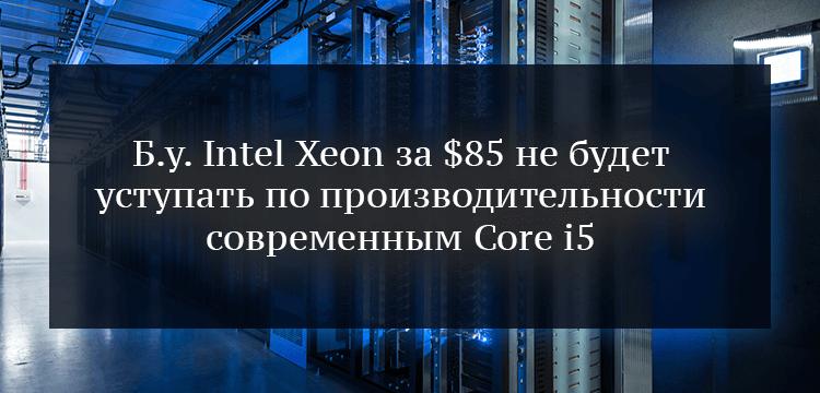 Серверный аналог intel core i7