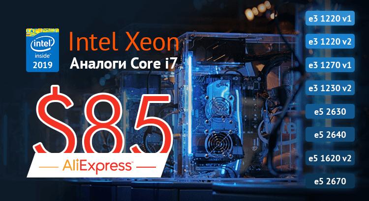 xeon аналоги Intel Core i7