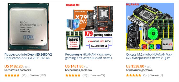 aliexpress из Китая Xeon E5 2680 V2
