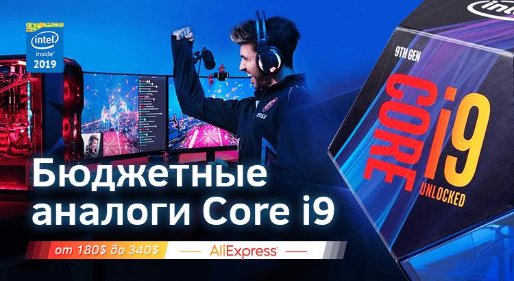 Дешевые аналоги intel core xeon i9