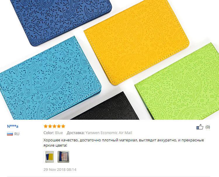 Яркая разноцветная обложка на паспорт