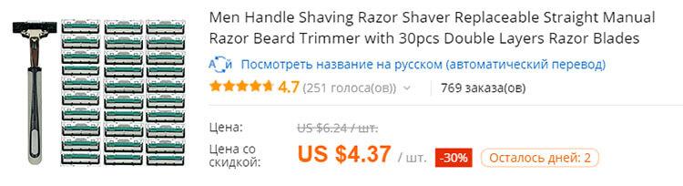Лезвия для бритвы с Китая