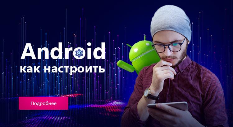 Как настроить смартфон на Android