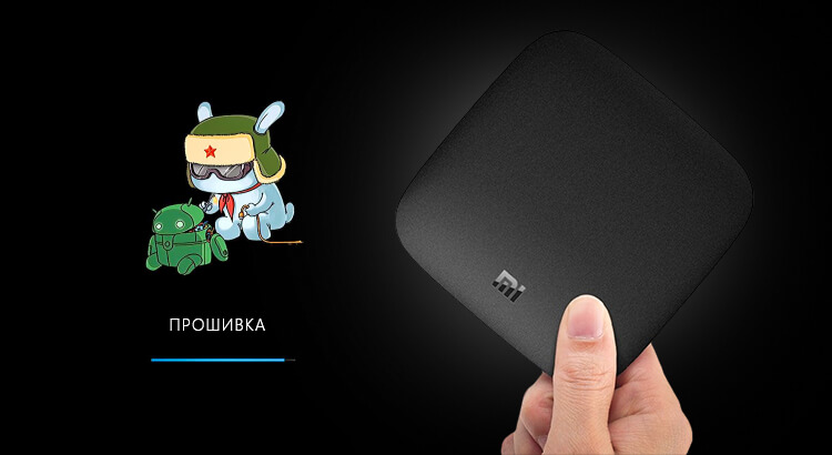 firmware xiaomi tv box