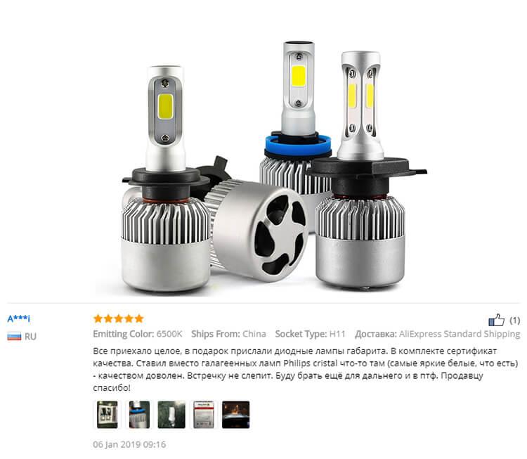 Светодиодные LED лампы в фары