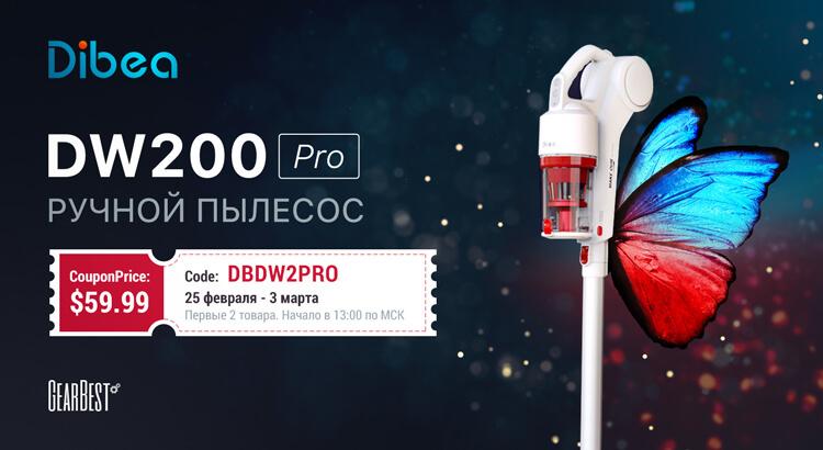 Dibea DW200 Pro