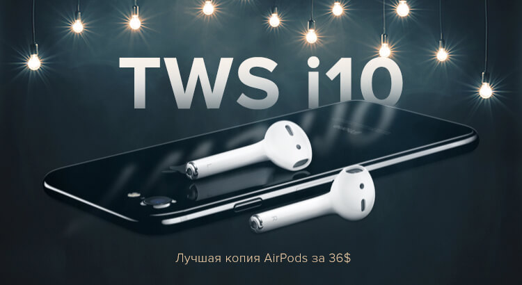 tws i10