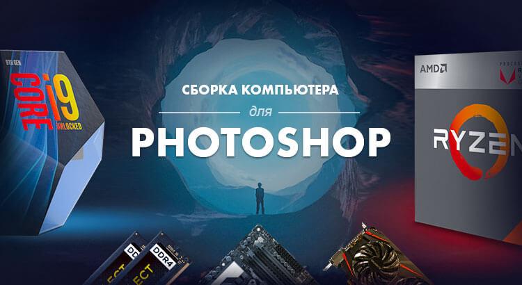 компьютер для фотошопа