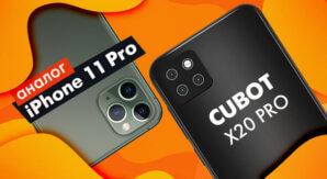 Обзор Cubot X20 Pro