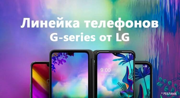 Телефоны G серии от LG