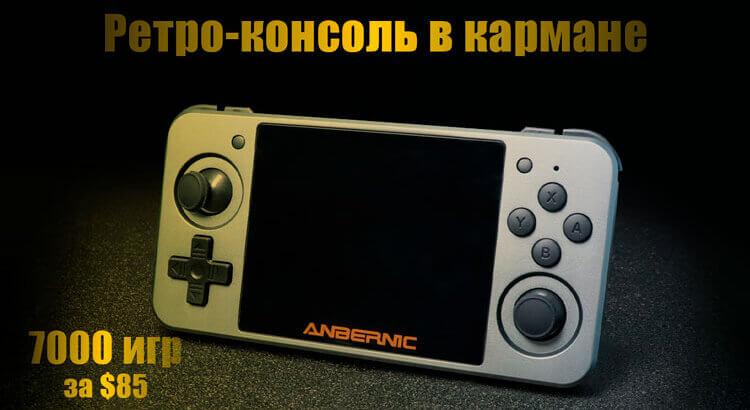 RG350 игровая консоль