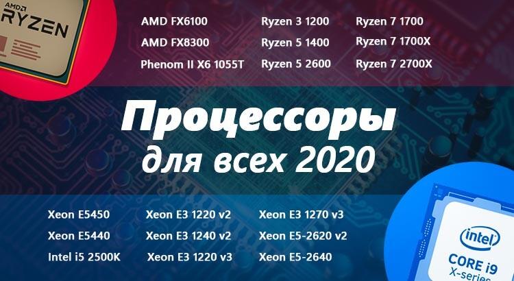 Процессоры с Алиэкспресс 2020 год