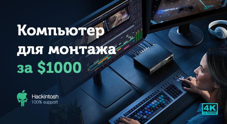 Компьютер для монтажа