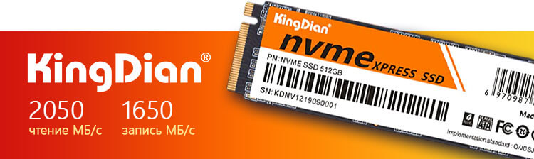 KingDian NVMe M2 SSD