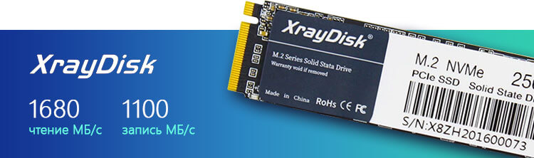 XrayDisk NVMe M2 SSD