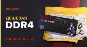DDR4 озу c Aliexpress
